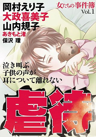 女たちの事件簿Vol.1 虐待(1)