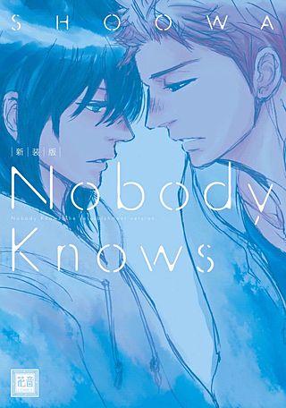新装版Nobody Knows