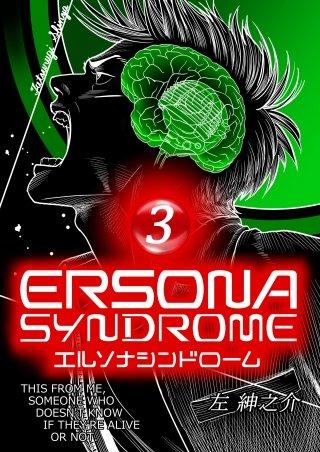 エルソナシンドローム(3)