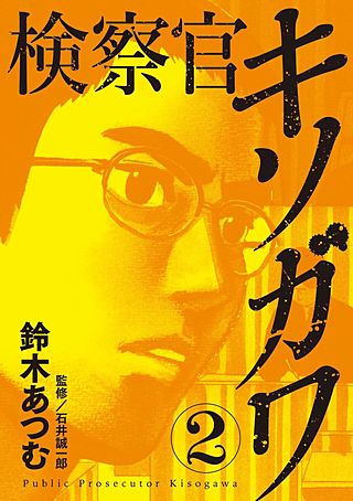 検察官キソガワ(2)