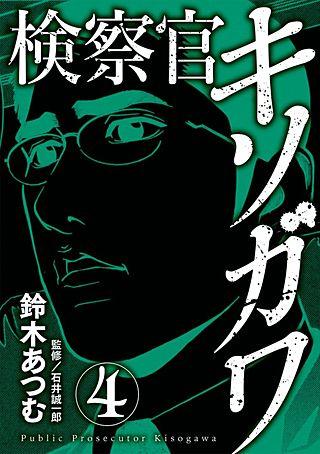 検察官キソガワ(4)
