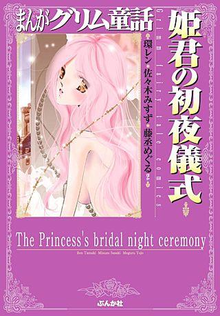まんがグリム童話 姫君の初夜儀式(1)