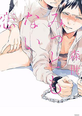 みっともない恋(1)