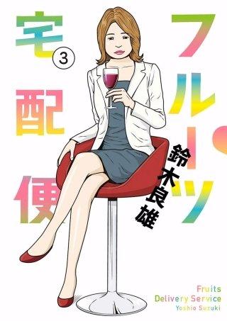 フルーツ宅配便~私がデリヘル嬢である理由~(3)