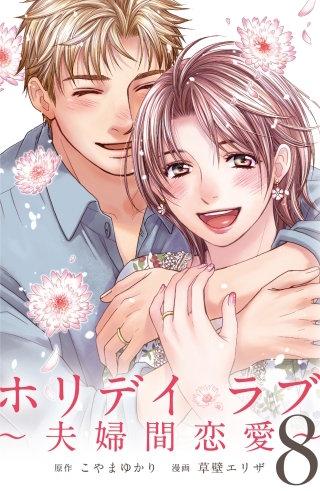 ホリデイラブ ~夫婦間恋愛~(8)【まんが王国限定特典付き】