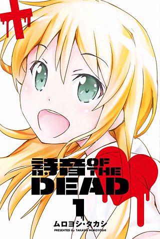 詩音 OF THE DEAD(1)