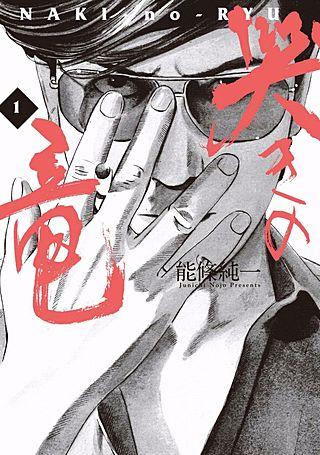 哭きの竜(1)