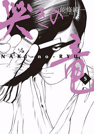 哭きの竜(5)