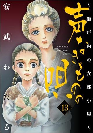声なきものの唄~瀬戸内の女郎小屋~(13)