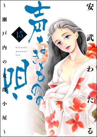 声なきものの唄~瀬戸内の女郎小屋~(15)