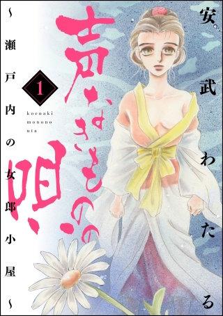 声なきものの唄~瀬戸内の女郎小屋~(1)