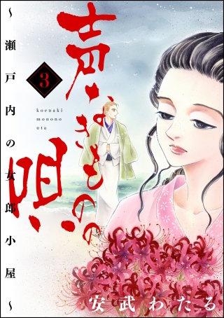 声なきものの唄~瀬戸内の女郎小屋~(3)