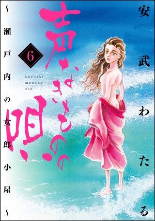 声なきものの唄~瀬戸内の女郎小屋~(6)