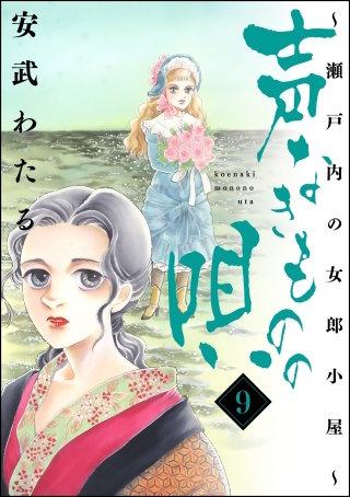 声なきものの唄~瀬戸内の女郎小屋~(9)