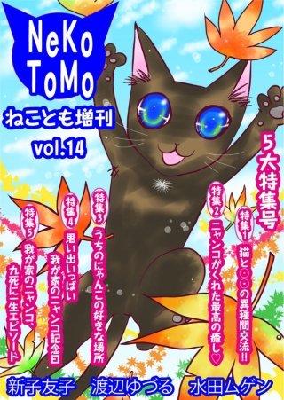 ねことも増刊vol.14