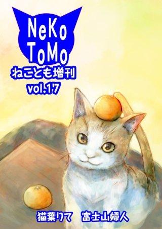ねことも増刊vol.17