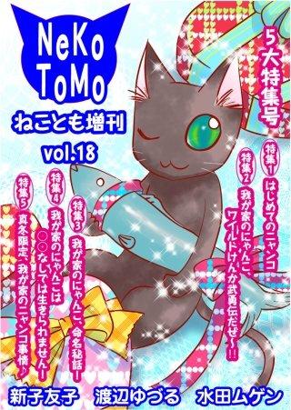 ねことも増刊vol.18