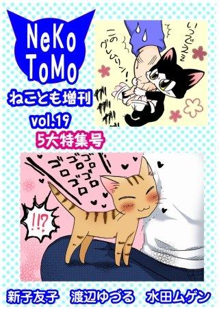 ねことも増刊vol.19