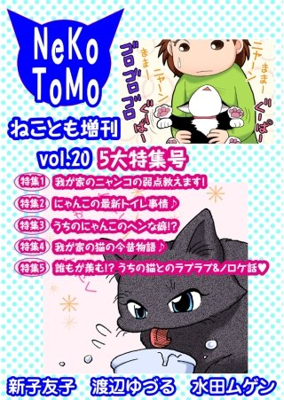 ねことも増刊vol.20
