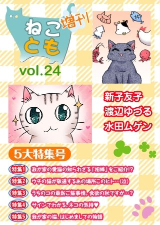 ねことも増刊vol.24