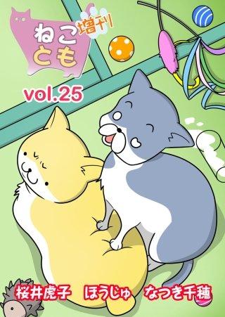 ねことも増刊vol.25