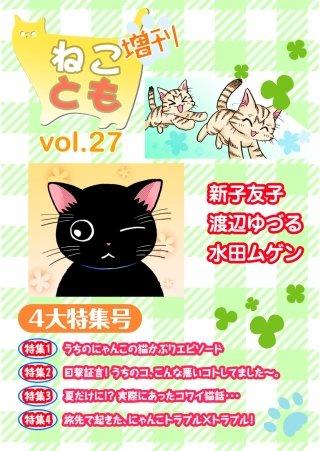 ねことも増刊 vol.27