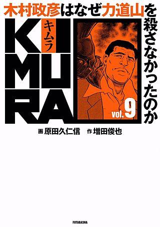 KIMURA vol.9~木村政彦はなぜ力道山を殺さなかったのか~
