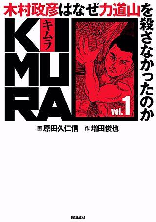 KIMURA vol.1~木村政彦はなぜ力道山を殺さなかったのか~