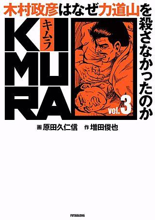 KIMURA vol.3~木村政彦はなぜ力道山を殺さなかったのか~