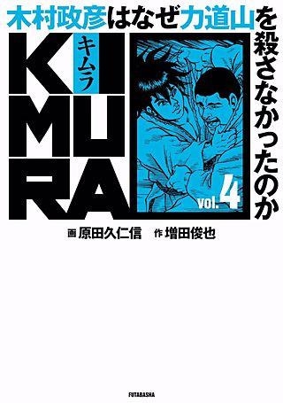 KIMURA vol.4~木村政彦はなぜ力道山を殺さなかったのか~