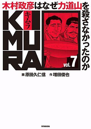 KIMURA vol.7~木村政彦はなぜ力道山を殺さなかったのか~