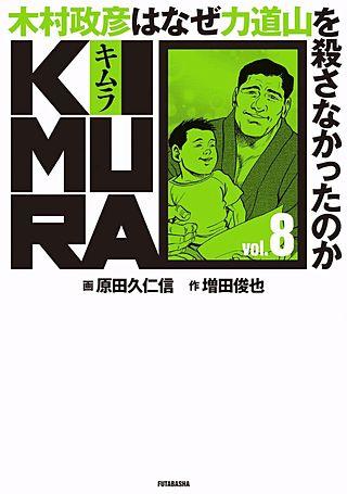 KIMURA vol.8~木村政彦はなぜ力道山を殺さなかったのか~