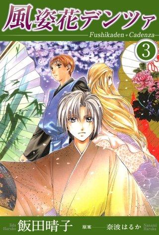 風姿花デンツァ(3)
