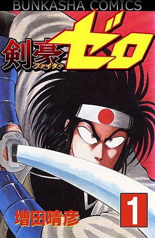 剣豪(ファイター)ゼロ(1)