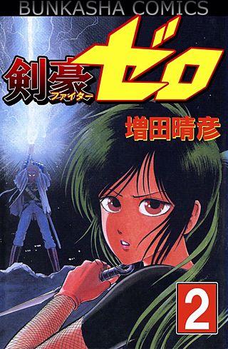 剣豪(ファイター)ゼロ(2)