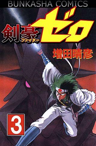 剣豪(ファイター)ゼロ(3)