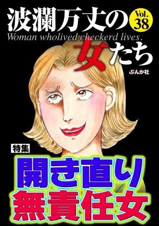 波瀾万丈の女たち Vol.38 開き直り無責任女