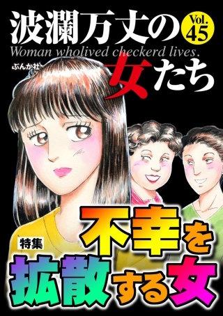 波瀾万丈の女たち Vol.45 不幸を拡散する女