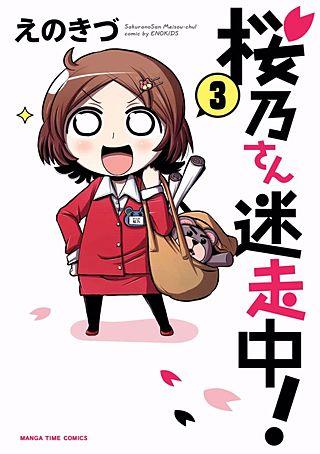 桜乃さん迷走中!(3)
