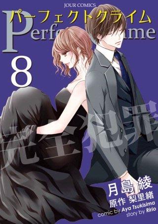 Perfect Crime(8)