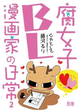 シカとして~腐女子BL漫画家の日常~【電子限定版】(2)