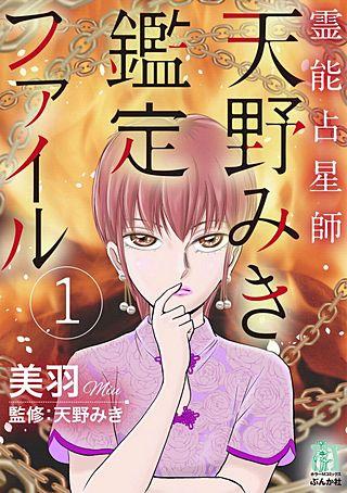 霊能占星師・天野みき鑑定ファイル