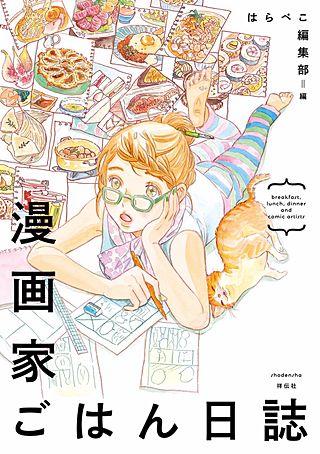 漫画家ごはん日誌