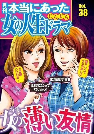 本当にあった女の人生ドラマ Vol.38 女の薄い友情