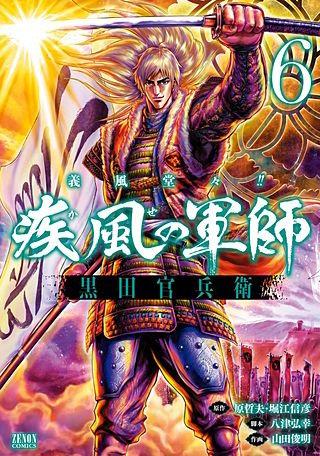 義風堂々!! 疾風の軍師 -黒田官兵衛-(6)