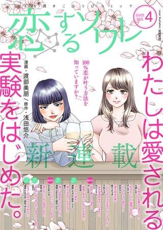 恋するソワレ(43)