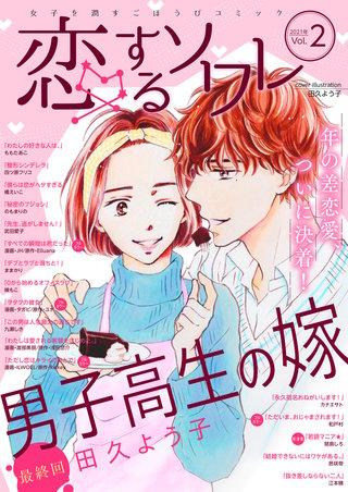 恋するソワレ【2021年 Vol.2】