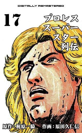 プロレススーパースター列伝【デジタルリマスター】(17)
