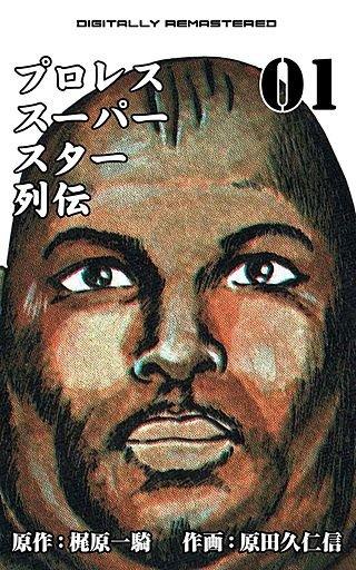 プロレススーパースター列伝【デジタルリマスター】(1)