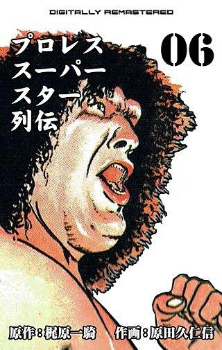 プロレススーパースター列伝【デジタルリマスター】(6)